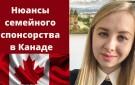 Нюансы семейного спонсорства в Канаде. Иммиграция в Канаду 2021, 2022, 2023.