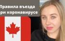 В'їзд до Канади під час Коронавірусу COVID-19 правила в 2020 та 2021рр.
