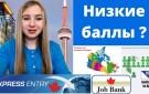 Иммиграция в Канаду в 2021. Как улучшить баллы в Express Entry в 2021?